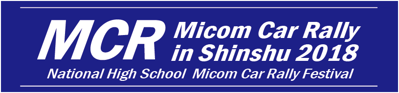 Micom Car Rally in Shinshu 2018